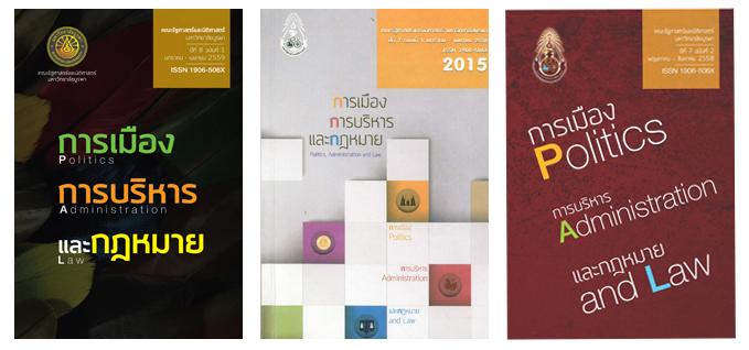 การเมือง การบริหาร และกฎหมาย ประเทศไทย
