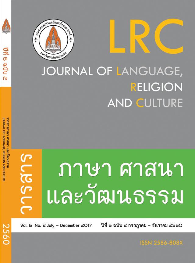 Vol.6 No.2 2017