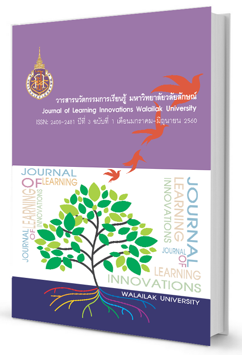 Journal of Learning Innovations vol.3 No.1