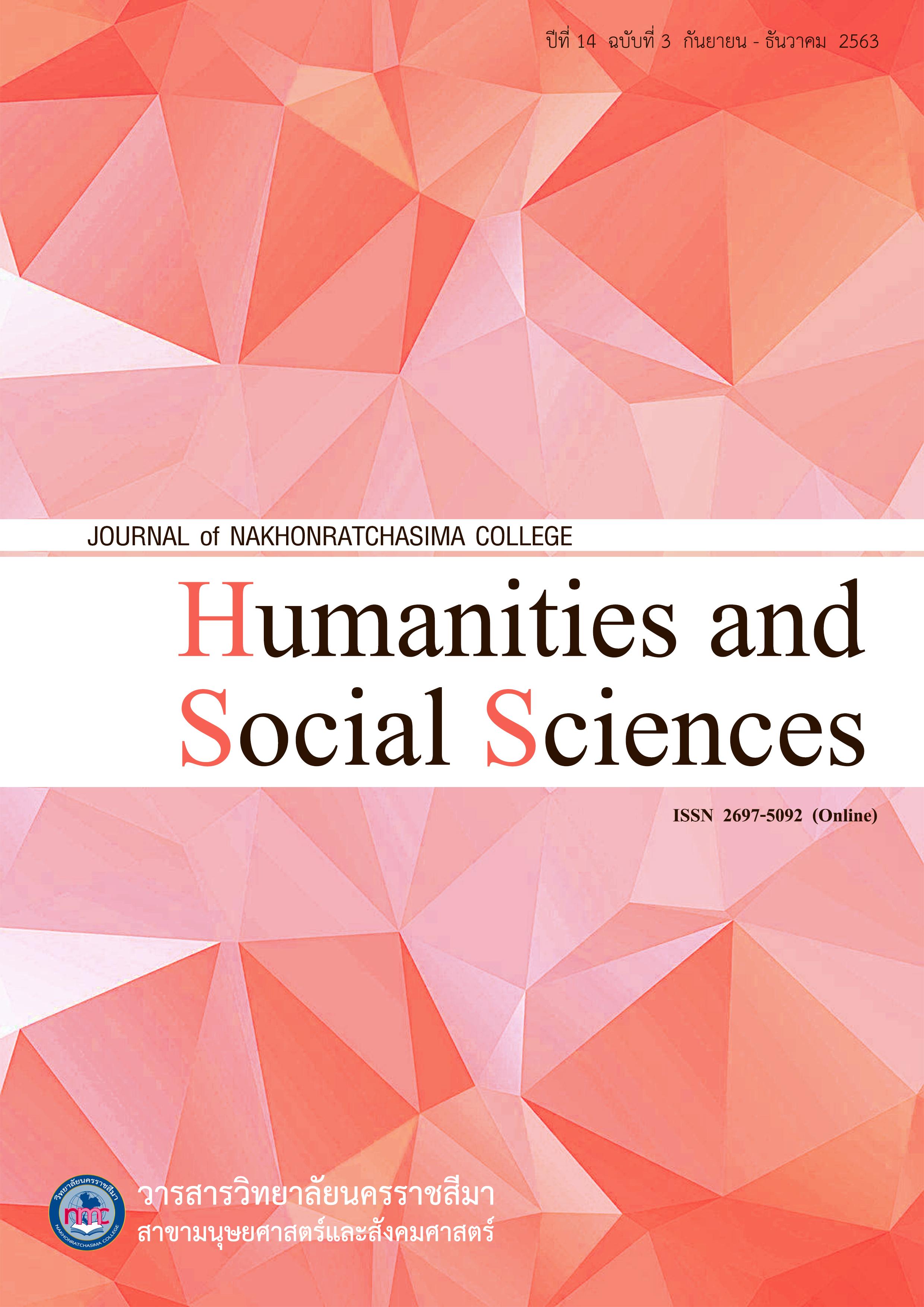 วารสารวิชาการ สาขามนุษยศาสตร์และสังคมศาสตร์
