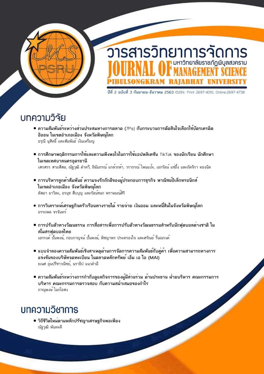 #วารสารวิทยาการจัดการ #มหาวิทยาลัยราชภัฏพิบูลสงคราม