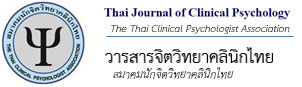 Thai Journal of Clinical Psychology