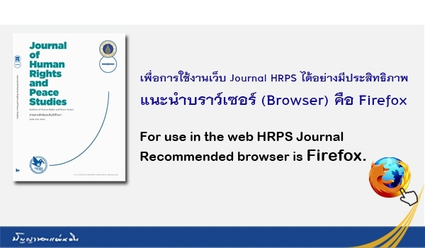 Recommended_Browser_for_use_Journal_HRPS.jpg
